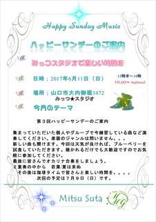 20170611ハッピィーサンデー_01_01.JPG