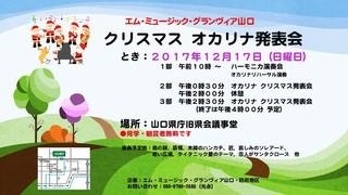 クリスマス オカリナ発表会.jpg